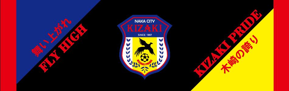 kizaki